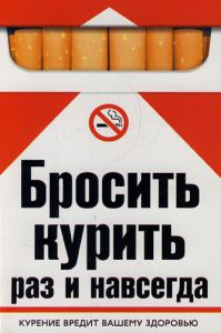 методы бросить-курить