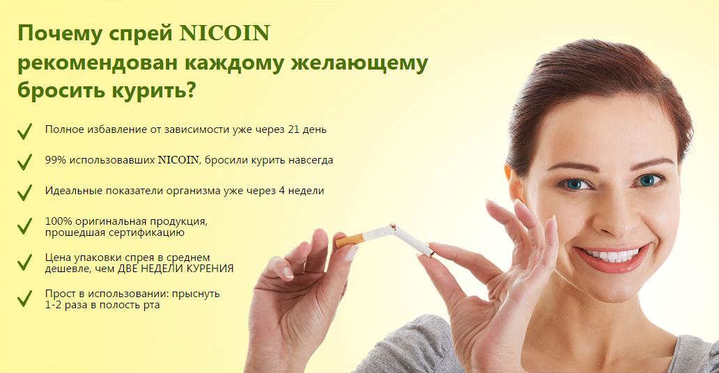 Спрей от курения Никоин