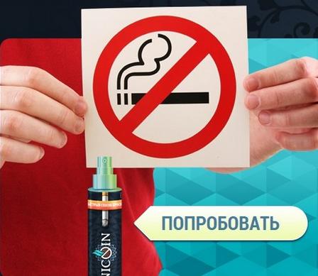Спрей против курения Никоин