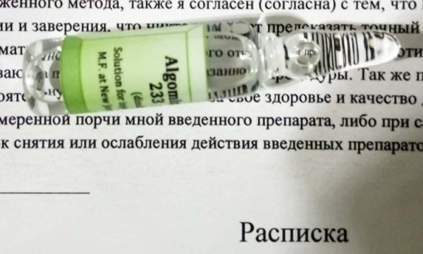 Алгоминал - препарат для кодирования