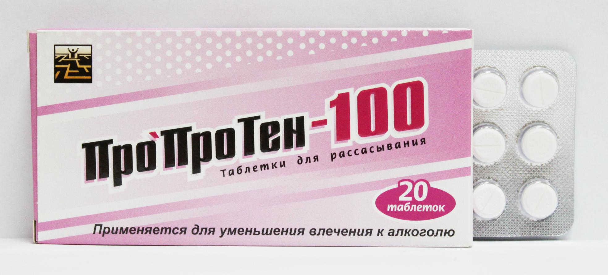 Таблетки ПроПроТен-100