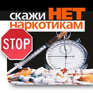 Борьба с наркотиками - скажи нет наркотикам
