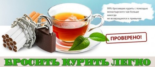 Отзывы о монастырском чае от алкоголизма лечение алкоголизма в кирове отзывы
