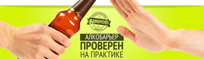 Препарат Алко Барьер инструкция по применению