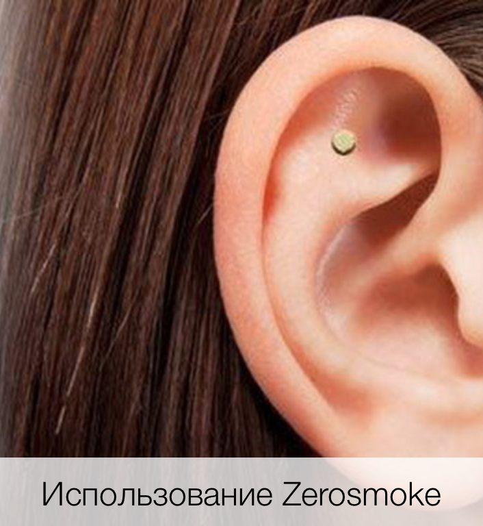 Магниты против курения Zerosmoke: инструкция по применению