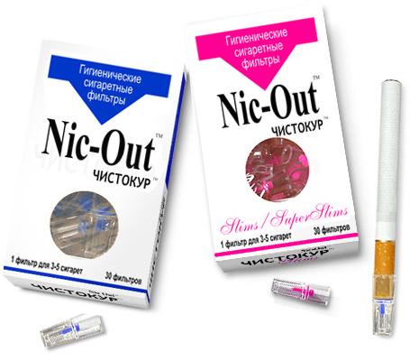 Ник Аут - фильтры для сигарет гигиенические