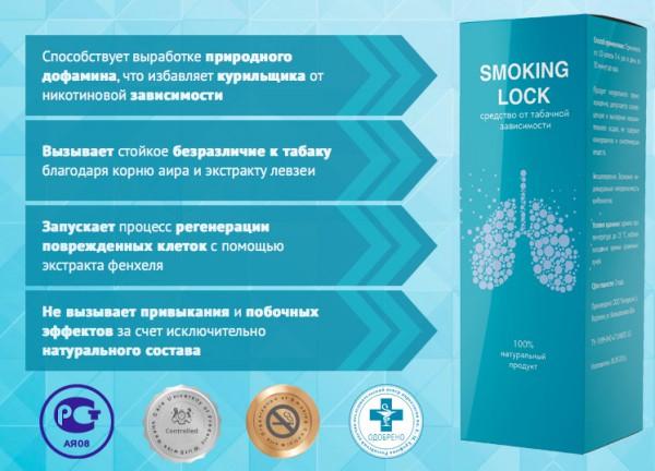 Как действует Smoking Lock