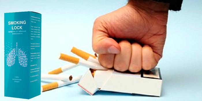 Smoking Lock от курения